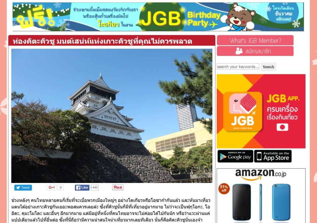 www_jgbthai_com_kitakyushu