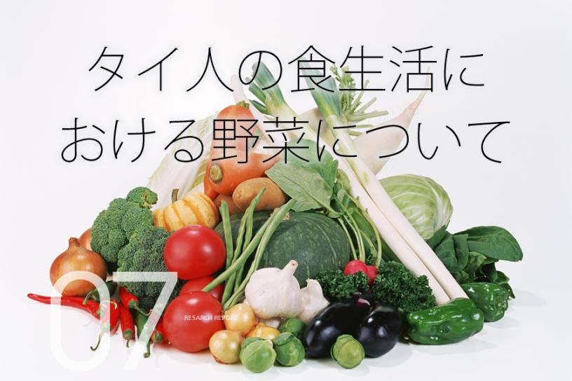 タイ人の食生活における野菜について